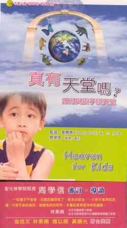 heavenforkids-chinese-traditional.jpg