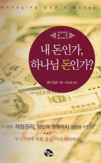 managinggodsmoney-korean.jpg
