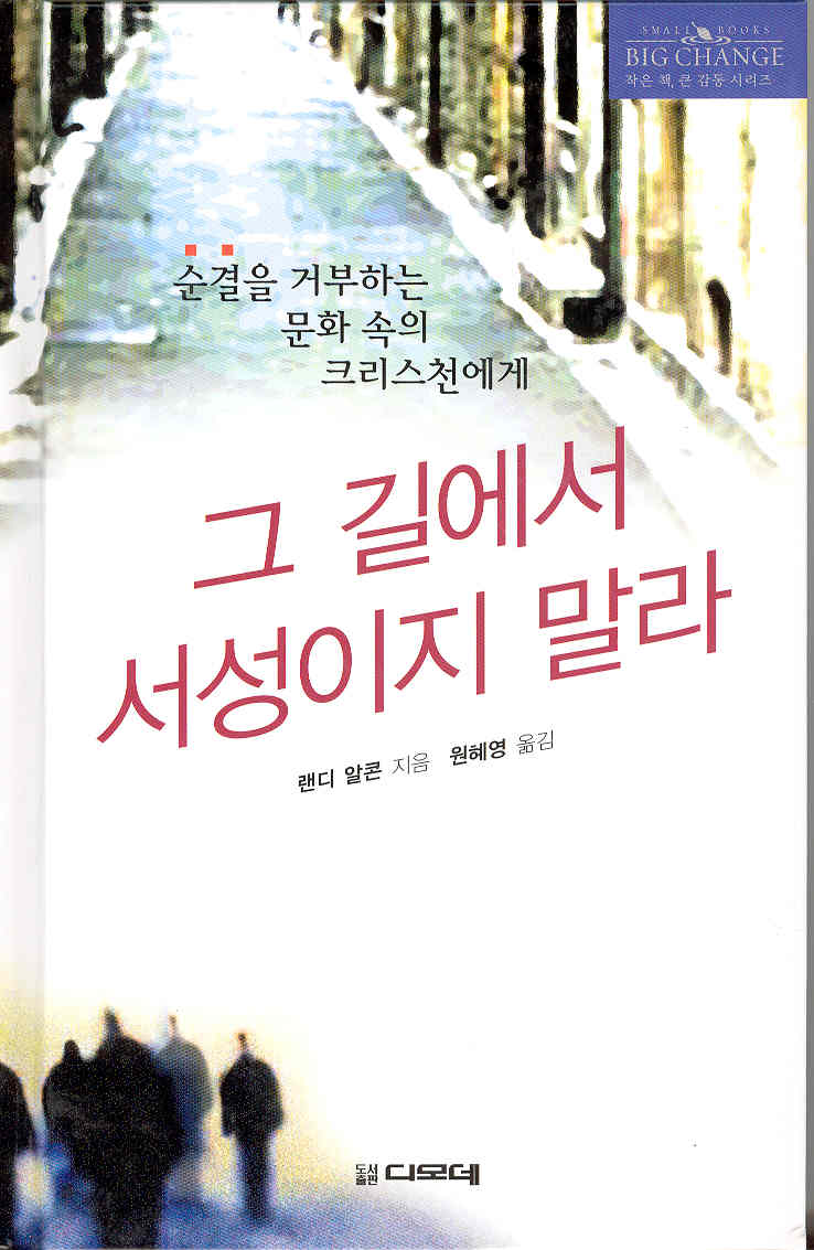 purity-principle-korean.jpg