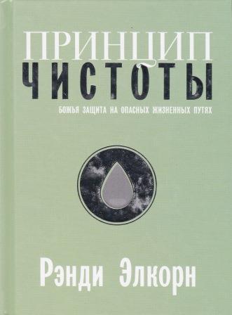 purity-principle-russian.jpg