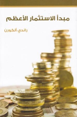 treasure-principle-arabic.jpg