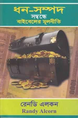 treasure-principle-bengali.jpg