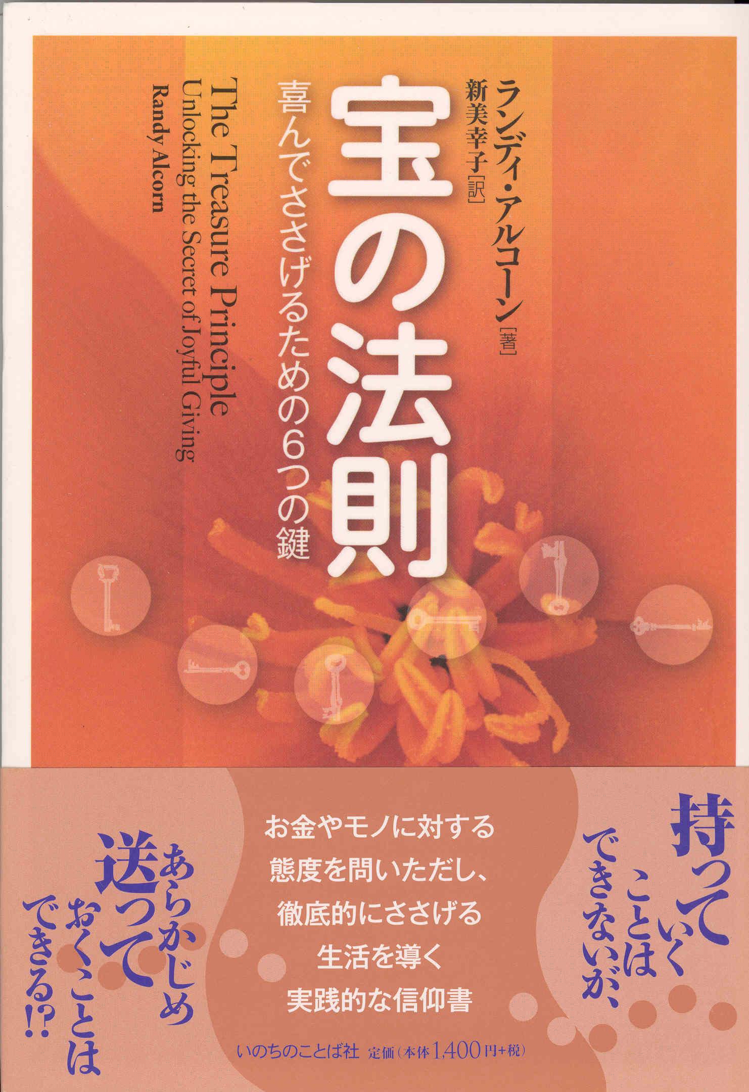 treasure-principle-japanese.jpg