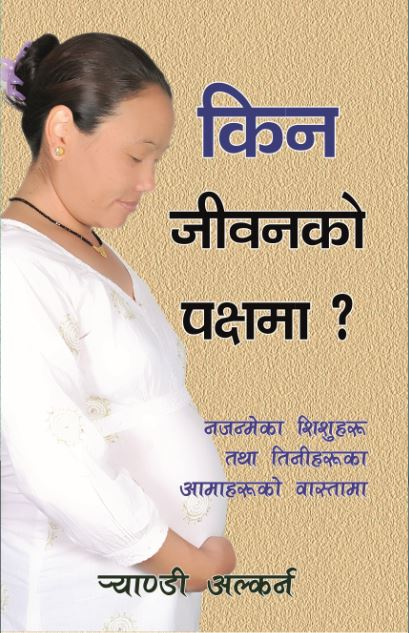 why-prolife-nepali.jpg