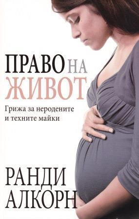 whyprolife-bulgarian.jpg