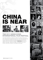 China is Near: The 2011 Hong Kong International Film Festival