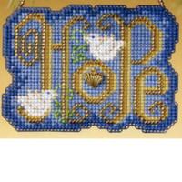 Hope Beaded Cross Stitch Ornament Kit Mill Hill 2009 Winter Greetings