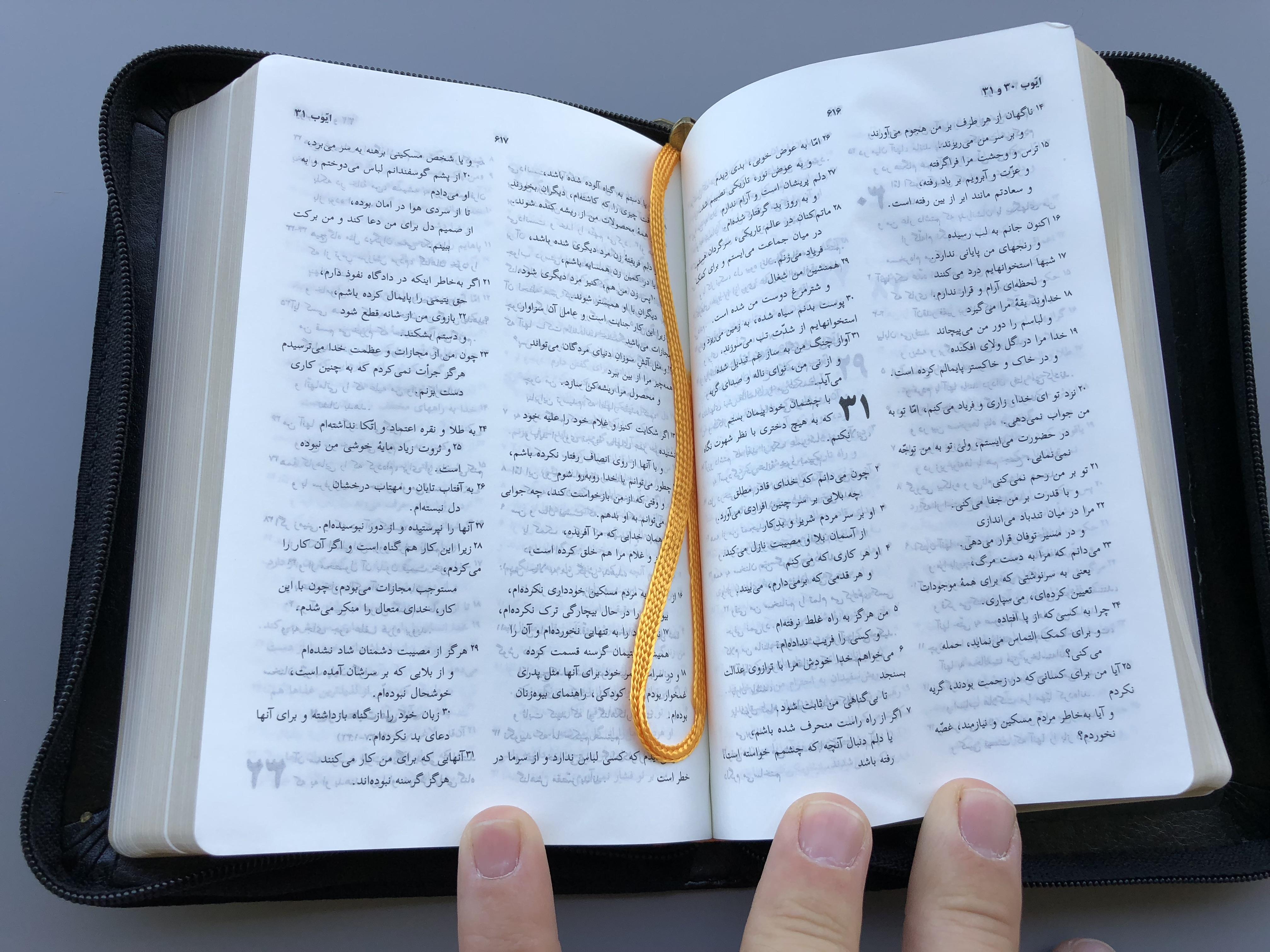 farsi-bible-zip-biblica-11-.jpg