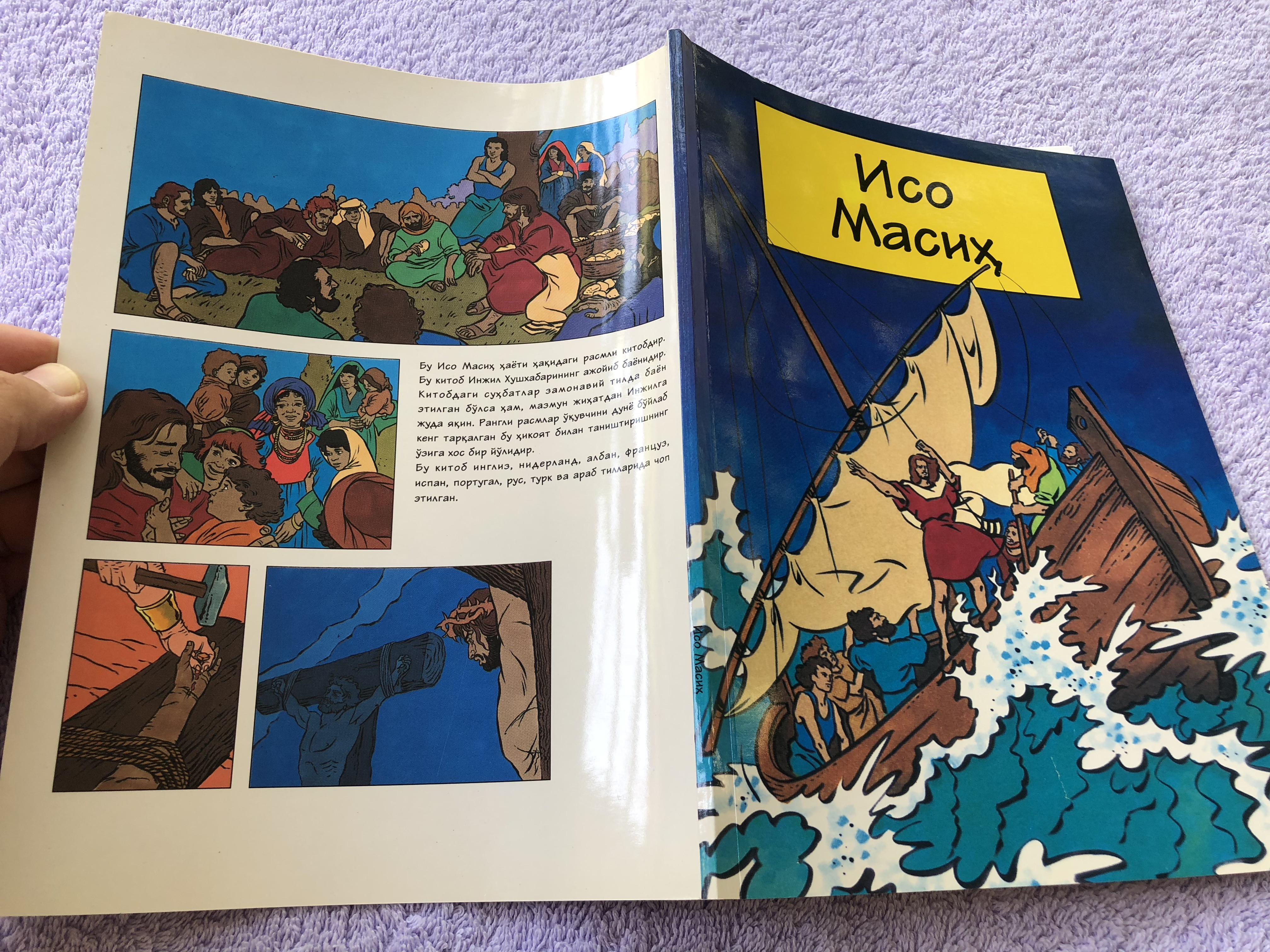 iso-mashi-uzbek-comic-strip-bible-13-.jpg