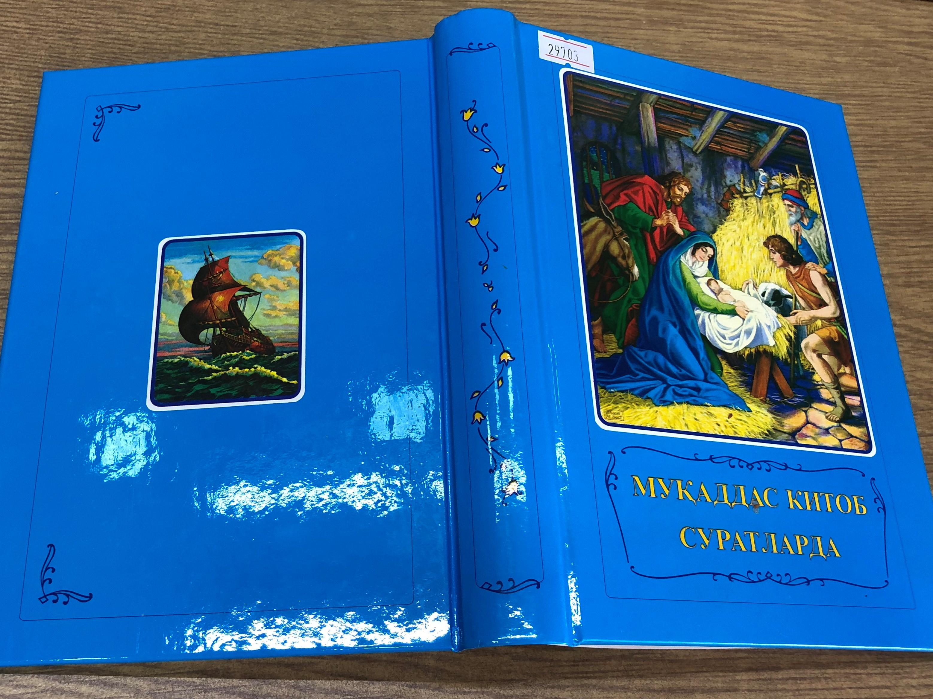 uzbek-children-s-bible-2-.jpg