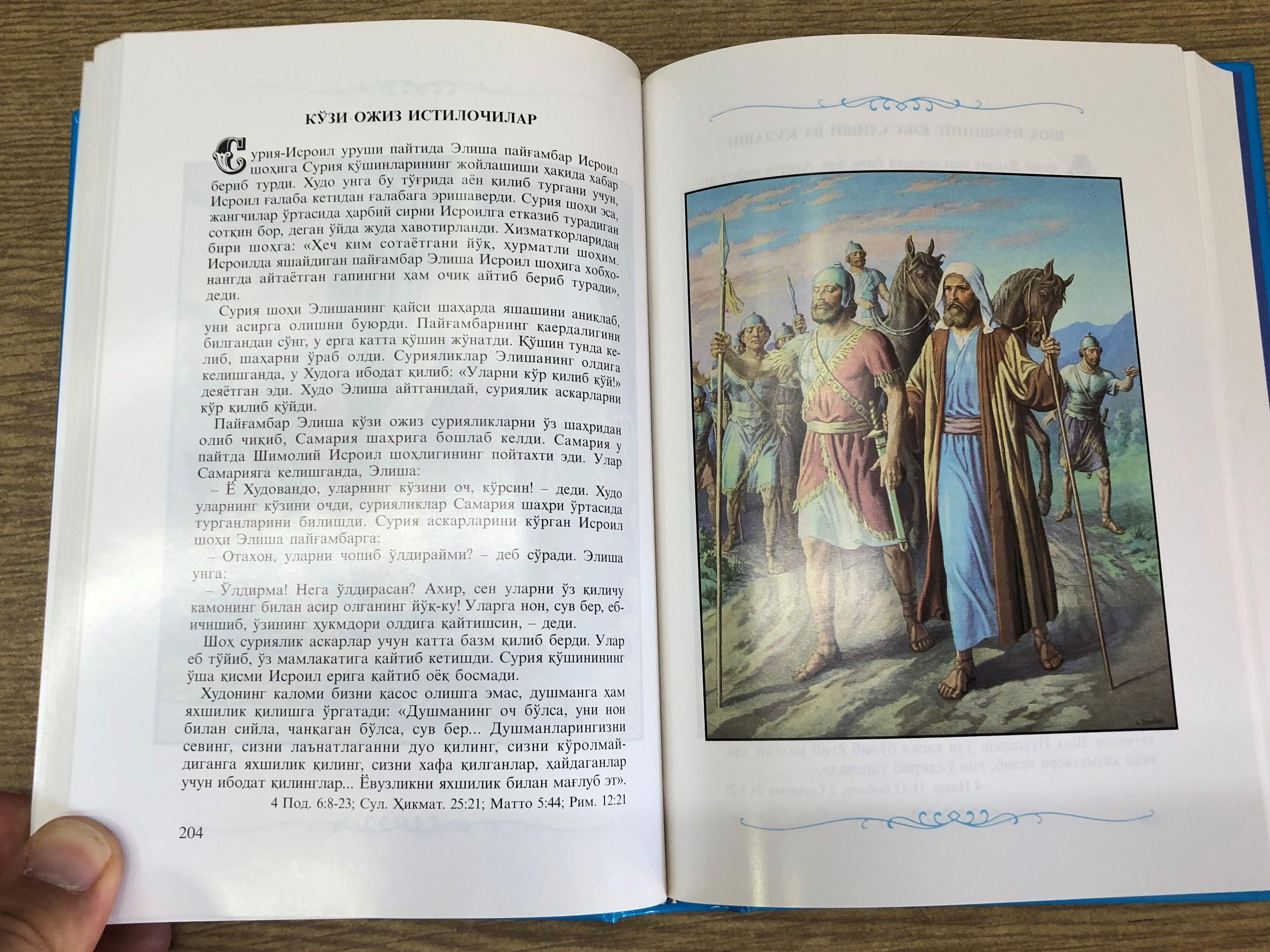 uzbek-children-s-bible-7-.jpg