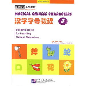 Building Blocks for Learning Chinese Characters (Mandarin_chinese Edition) (P...