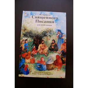 Eastern Russian Language Stories From the Holy Scriptures for the Whole Family Illustrated Children's Bible
