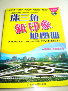 Atlas of Pearl River Delta New Print Bilingual / Simplified (English-Chinese)