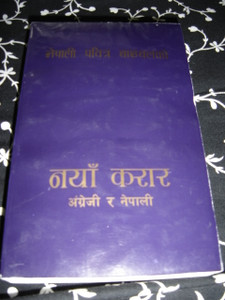 New Testament Parallel English & Nepali Bilingual Edition / NRSV / Naya Karar...