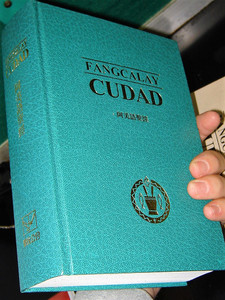 "Fangcalay Cudad: The 'Amis Bible – Today's Taiwan ""Amis Version 阿美語聖經 / First Printing 1997 / Katlangay A Katatlekan / Fa''lohay A Katatlekan Large Bible / Taiwanese Aboriginal Language Taiwan"