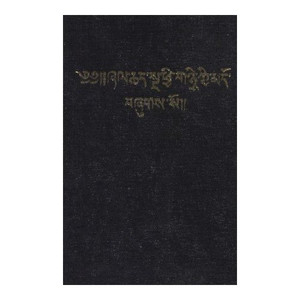 Tibetan (Ov) Bible [Hardcover] by American Bible Society