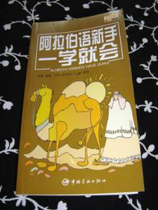 Alaboyu Xinshou Yixue Jiuhui - Arabic - Chinese Textbook / Arabic For Chinese...