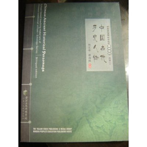 Chinese Ancient Historical Personage - English-Chinese Bilingual Edition