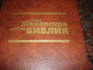 The New Geneva Study Bible / Russian Edition / by Foundation for Reformation