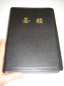 Beautiful Chinese Family Bible / Black Leatherbound / Large Print 2009