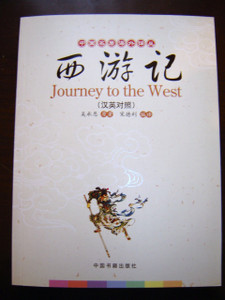 Journey to the West / Chinese - English Bilingual Edition / 370 pages easy to...