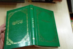 The Gospels and Acts in Dungan language / Dungan Injil Bible / The Dungan lan...
