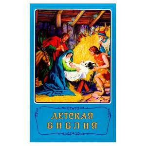 Russian Children's Bible (Russian Edition) [Illustrated]