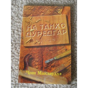 Tajik More than a Carpenter [Paperback] by Josh McDowell