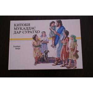 Tajik Tajiki Children's Illustrated Bible / Kitobi Mukaddas Dar Suratho / My ...