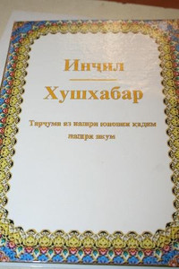 Tajik Gospels (New Translation) Injil Hushabar to Today's Tajik Language