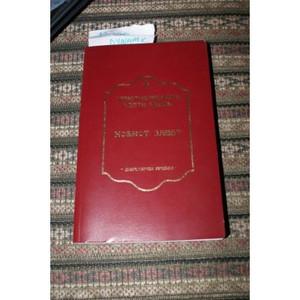 Macedonian New Testament Dynamic Translation with Commentary / Noviot Zavet
