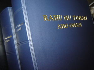 Bible in Tagal Language / Rahu Nu Tuhan Aho Onsoi / Katangan ra Salinan / Malaysia / Indonesia