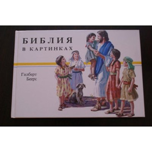 RUSSIAN CHILDREN'S BIBLE / BIBLIJA V KARTINKAH / GREAT BIBLE FOR PRE TEENS AND SMALL CHILDREN ALIKE. AFTER EACH STORY GIVES REVIEW QUESTIONS TO REINFORCE THE LEARNED STORY AND IDEAS