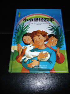 Little Hands Story Bible / Carine Mackenzie / English - Chinese Bilingual Edition