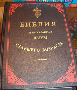 Large Russian Bible for Teenagers / Illustrated / 708 Pages / Bible Stories R...