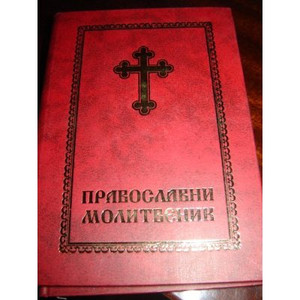 Beautiful Serbian Language Red Pravoslavni Molitvanik Prayerbook / Serbian Cy...