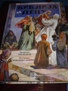 Serbian Children's Bible / Cyrilic Serbian Bible for Children / Beautiful Ful...