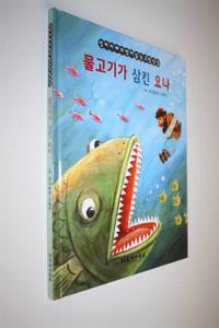 Jonah - Korean Language / Children's Bible storybook [Hardcover]