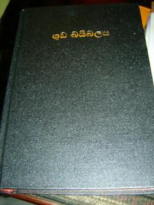Sinhala Bible by American Bible Society