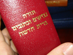 Hebrew Bible / 1985 print UBS-EFP SD73 [Hardcover] by Bible Society