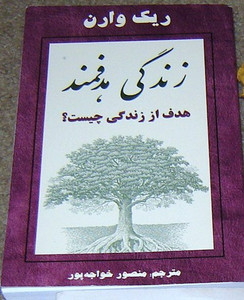 Purpose Driven Life (Farsi) [Paperback]