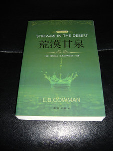 Streams In The Desert Devotional / L.B Cowman / English - Chinese Bilingual E...