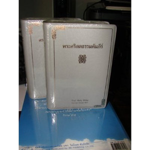 Thai Bible / WHITE / Small Size / Standard Verison 1971 / Thai Holy Bible