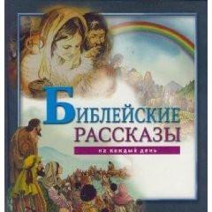 Bible stories for each day (3157) / Bibleyskie rasskazy na kazhdyy den(3157)