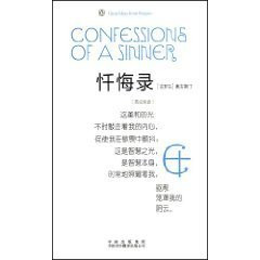 Confessions of A Sinner - English - Chinese Edition