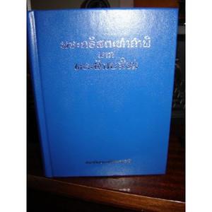 The New Testament in Lao Language, Edition 1973 / Le Nouveau Testament en Laotien