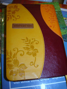 Hebrew Bible / Dark Red - Orang - Yellow Leather Cover with Golden Star Gilted edges