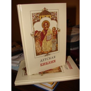 Russian Orthodox Children's Bible [Hardcover] by Russian Bible Society