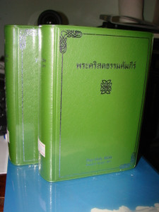 Thai Bible / Green / Small Size / Standard Verison 1971 / Thai Holy Bible